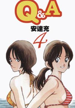 QandA的封面图