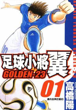足球小将Golden23的封面图