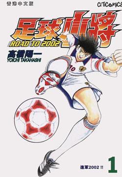 足球小将RoadTo2002的封面图