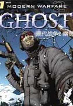 现代战争-幽灵的封面图