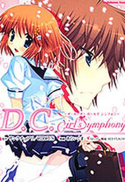 初音岛 D.C.Girl`s Symphony的封面