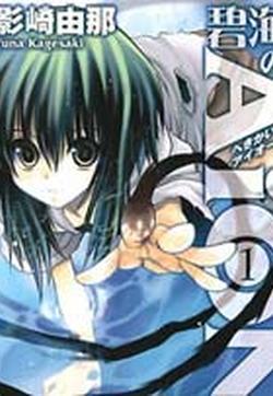 碧海的Aion的封面图