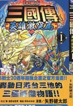 BB战士三国传-英雄激突篇的封面图