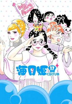 海月姬的封面图