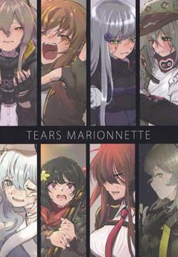 (c97)TEARS MARIONNETTE的封面图