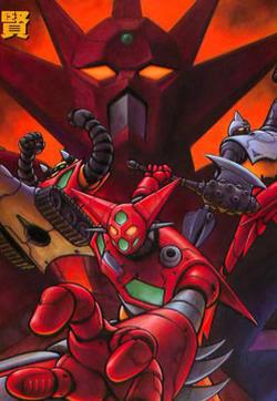 超级机器人漫画 盖塔机器人篇的封面图