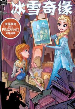 冰雪奇缘:真正的宝藏的封面图
