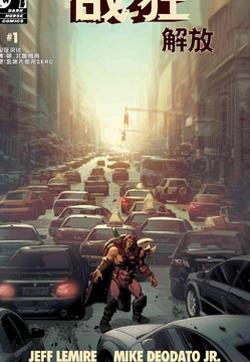 战狂:解放的封面图