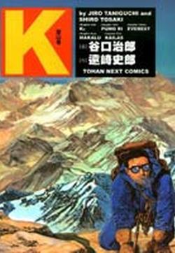 登山者K的封面图