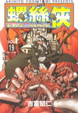 Eatman螺丝侠的封面图