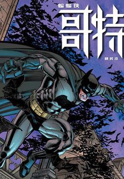 蝙蝠侠:哥特的封面图