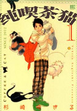 猫猫咖啡馆的封面图