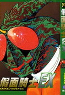 假面骑士EX的封面图