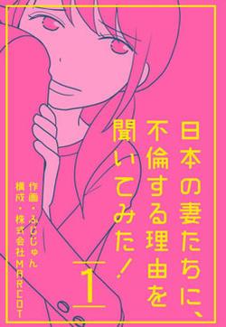 去问一下,日本太太们的不伦理由的封面图
