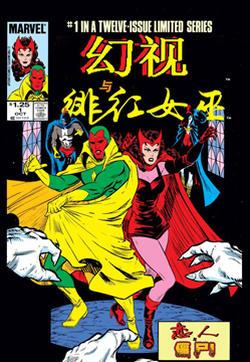 幻视与绯红女巫的封面图