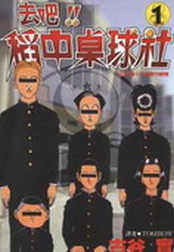 去吧,稻中乒团的封面图