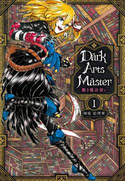 Dark Arts Master -暗黑魔法使-的封面