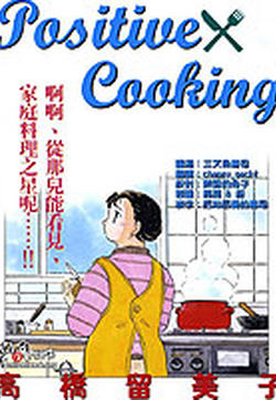 料理之星的封面图