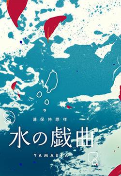 水之戏剧的封面