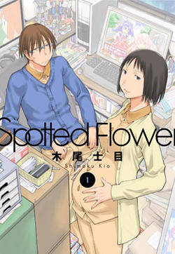 现视研IF:Spotted Flower的封面图