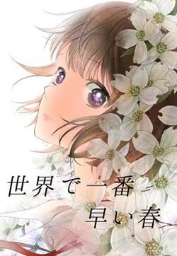 全世界最美好的早春之恋的封面图