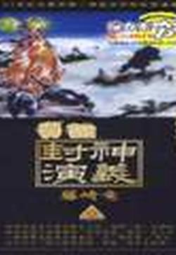 异说-封神演义的封面图