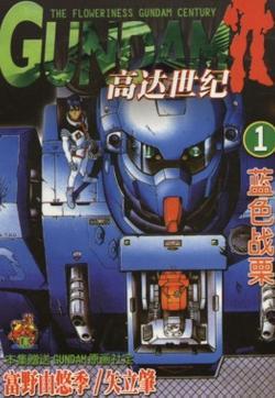 高达-蓝色战栗的封面图