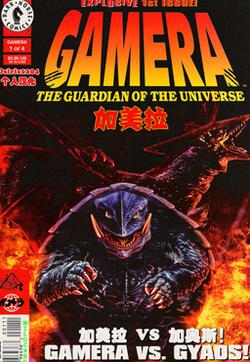 加美拉:加美拉VS加奥斯!的封面图