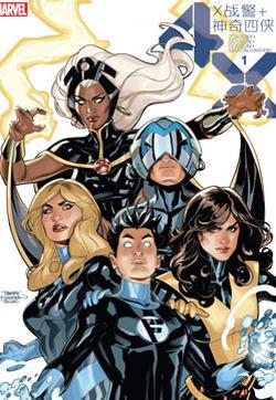 X战警/神奇四侠的封面图