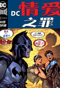 DC情爱之罪的封面