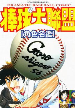 棒球大联盟角色名鉴的封面图