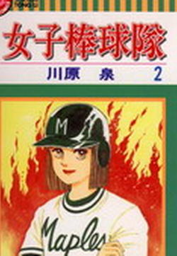 少女棒球队的封面图