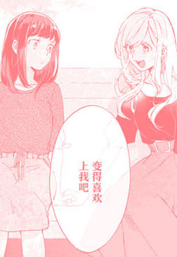 土妹子和辣妹的偶像温百合的封面图
