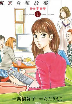 东京合租故事的封面图