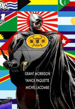 蝙蝠侠群英会V1的封面图