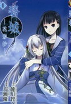 碧城-花影抄-的封面图