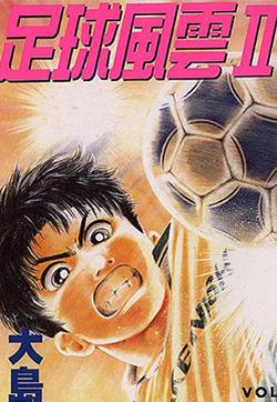 足球风云II的封面图
