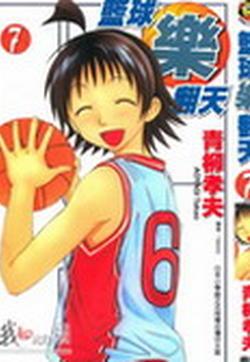篮球乐翻天的封面图