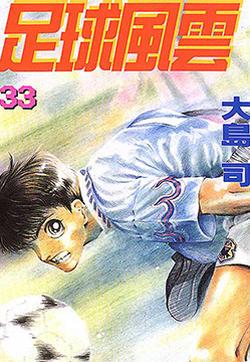 足球风云的封面图