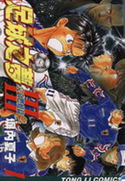 足球之梦III的封面图