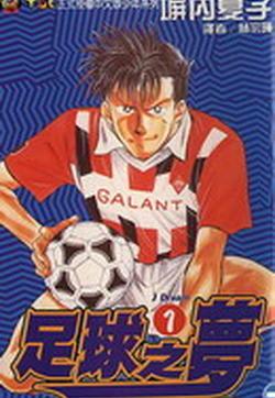 足球之梦I的封面图