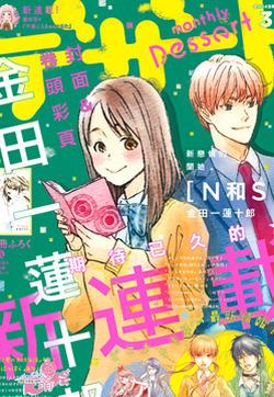 N和S的封面图