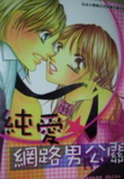 纯爱★网路男公关的封面
