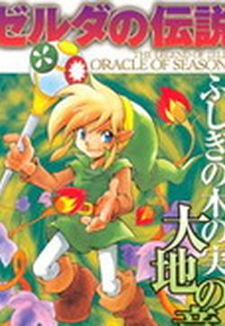 塞尔达传说_不可思议的木之果实-大地之章的封面图