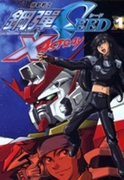 高达seed X astray的封面图