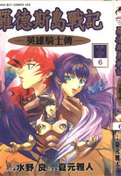 罗德岛战记英雄骑士传的封面图