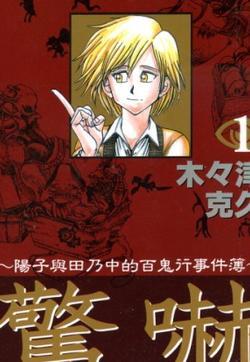 惊吓-阳子与田乃中的百鬼行事件簿的封面图