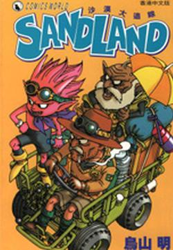 SandLand沙漠大追踪的封面图