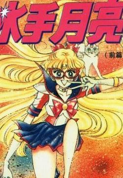 美少女战士·前篇的封面图