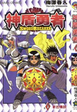神盾勇者的封面图